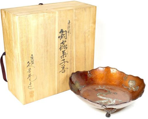 Showa Vintage Hiroshima Copper Bug Auspicious Shape Unryu Crest Copper Bug Three-legged Confectionery Hiroshima Prefecture Traditional Crafts Co-box Diameter 23 cm Estate Sale NMN