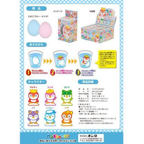 Penguin egg [no color selection] | Toy Egg